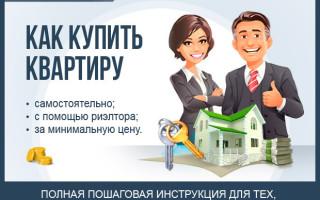Как правильно и выгодно купить квартиру и не быть обманутым — пошаговая инструкция по самостоятельной покупке квартиры + грамотное оформление документов на наглядных примерах