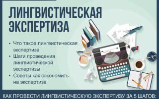 Лингвистическая экспертиза — как провести судебную лингвистическую экспертизу за 5 шагов + обзор ТОП-3 компаний по проведению судебной лингвистической экспертизы