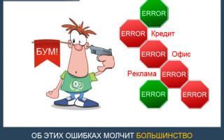 Ошибки начинающих предпринимателей при открытии своего дела — ТОП 5 главных ошибок