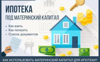 Как взять ипотеку под материнский капитал – условия получения и примеры расчетов + обзор банков с выгодными тарифами оформления ипотеки