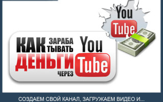 Как заработать деньги на YouTube — подробная инструкция для новичков