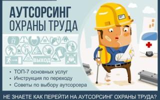 Что такое аутсорсинг охраны труда — полный обзор понятия и пошаговая инструкция по переходу на аутсорсинг охраны труда + 3 полезных совета по выбору аутсорсинговой компании