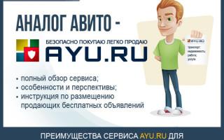 Доска бесплатных объявлений Ayu.ru (аналог сайта Авито.ru) — полный обзор сервиса, его особенности, преимущества и перспективы