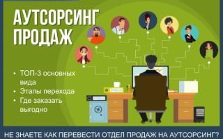 Аутсорсинг продаж — 5 основных этапов перевода отдела продаж на аутсорсинг + обзор ТОП-5 компаний-аутсорсеров