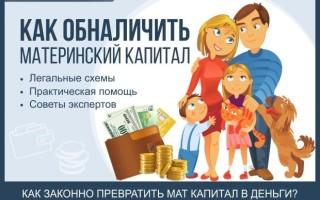 Как законно обналичить материнский капитал  – легальные схемы и практический опыт + советы, как избежать обмана при обналичивании мат капитала
