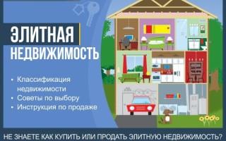 Элитная недвижимость — пошаговая инструкция как продать элитную квартиру или загородный дом + 5 советов по выбору элитного жилья при покупке
