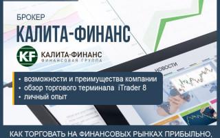 Торговля на бирже с брокером Калита-Финанс — как начать работать на финансовых рынках + обзор ТОП-7 основных преимуществ сотрудничества с компанией Калита-Финанс