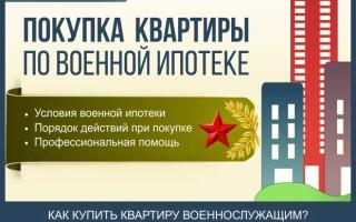 Как купить квартиру по военной ипотеке – схема действий + помощь военным в оформлении ипотечного кредита