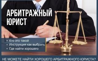 Арбитражный юрист — пошаговая инструкция как выбрать юриста по арбитражным делам + обзор ТОП-5 компаний по разрешению арбитражных споров