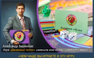 Игра «Денежный поток» (Cashflow) – лучшая бизнес-игра в мире для всех!