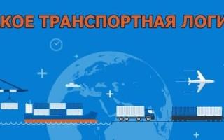 Транспортная логистика — что это такое, основные понятия, задачи и особенности + советы по выбору транспортной компании