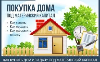 Покупка дома под материнский капитал – пошаговая инструкция, практика и опыт + советы, как избежать обмана при покупке жилья под мат капитал