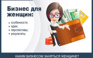 Бизнес для женщин с нуля — 5 простых бизнес-идей для каждой леди. Секреты успешного старта