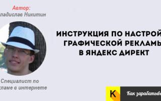 Как настроить графические объявления в Яндекс Директ — пошаговая инструкция