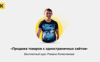 Бесплатные уроки – пошаговый курс «Продажа товаров с одностраничных сайтов с нуля» от Романа Колесникова
