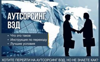 Что такое аутсорсинг ВЭД — полный обзор понятия и пошаговая инструкция как перейти на аутсорсинг ВЭД + обзор ТОП-5 компаний с выгодными условиями сотрудничества