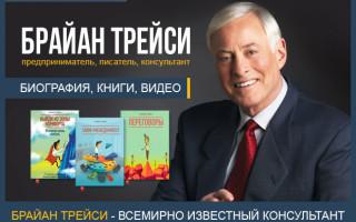Брайан Трейси — краткая биография автора + обзор ТОП-10 самых популярных книг + видео