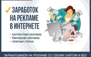 Заработок на рекламе в Интернете — инструкция для новичков + реальный пример заработка 150 000 рублей в месяц на контекстной рекламе без вложений денег