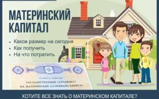 Всё про материнский (семейный) капитал – размер и условия получения + варианты использования материнского капитала