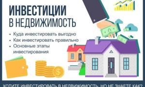 Инвестиции в недвижимость — ТОП-5 способов инвестирования без денег + советы по грамотному инвестированию в недвижимость при малом капитале