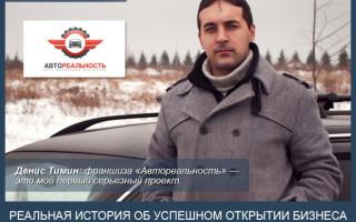 Денис Тимин: «Франшиза Автореальность — мой ответ кризису»