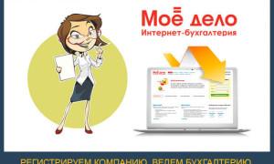 «Моё дело» — удобный сервис ведения интернет-бухгалтерии для юридических лиц и индивидуальных предпринимателей