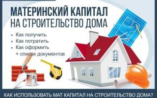 Как получить материнский капитал на строительство дома – советы юриста по оформлению документов