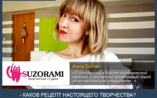Как заработать на рукоделии? Интервью с Анной Белан – основателем и руководителем творческой студии «SUZORAMI»