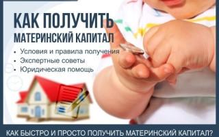 Как получить материнский капитал – процедура получения мат капитала: практика и опыт + юридическая помощь в оформлении документов