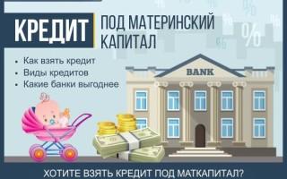Как взять кредит под материнский капитал – опыт и практика + ТОП-5 банков с выгодными условиями