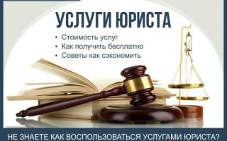 Услуги юриста — пошаговая инструкция как задать вопрос юристу онлайн + 3 полезных совета как сэкономить на услугах юриста