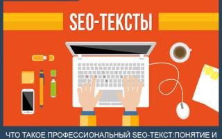 Что такое SEO-текст и как его написать — секреты грамотного онлайн-анализа СЕО-текста + практические примеры