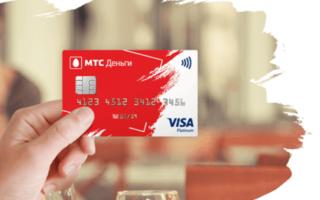 Как положить деньги на карту МТС деньги, перспективы карты