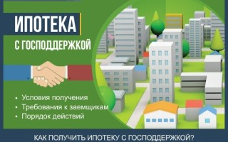 Ипотека с господдержкой — как получить за 5 шагов + ТОП-5 банков с лучшими предложениями ипотечного кредитования