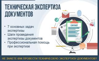 Техническая экспертиза документов — инструкция как провести судебно-техническую экспертизу за 5 шагов + обзор ТОП-3 экспертных компаний по исследованию документов