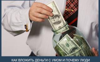 Как приумножить деньги — 10 проверенных способов увеличить свой капитал + наглядные примеры