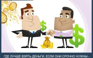 Где взять денег безвозмездно на халяву — 10 верных способов для тех, кому срочно нужны деньги прямо сейчас!