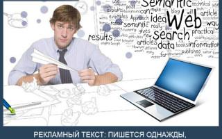 Как писать эффективные рекламные тексты? Технология + примеры