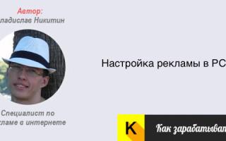 Настройка рекламной кампании в РСЯ (Яндекс Директ)