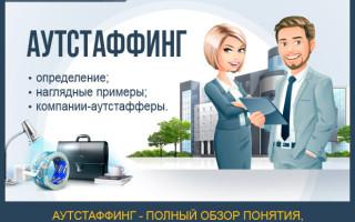 Что такое аутстаффинг (outstaffing) — подробное описание услуги по предоставлению персонала + список агентств (компаний-аутстафферов)