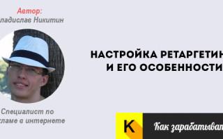 Как настроить ретаргетинг в Яндекс Директ — пошаговая инструкция для новичков