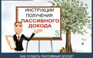 Как создать пассивный доход и вырваться из крысиных бегов — 7 надежных способов обрести финансовую свободу и жить жизнью своей мечты!