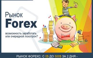 Как заработать на Форексе (Forex) без вложений — пошаговая инструкция для новичков и начинающих трейдеров