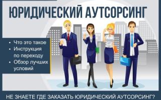 Что такое юридический аутсорсинг — полный обзор понятия и пошаговая инструкция по переходу на аутсорсинг юридических лиц + обзор ТОП-5 компаний по предоставлению юридических услуг