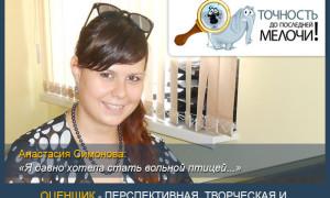 """Профессия оценщик. Как стать оценщиком? Интервью с Анастасией Симоновой — соучредителем независимой оценочной организации по восстановительному ремонту автомобилей """"А2"""""""