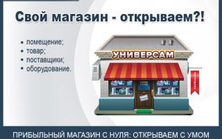 Как открыть свой магазин — пошаговая инструкция для новичков + пример из реальной жизни