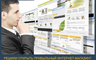 Как открыть свой интернет-магазин с нуля — пошаговая инструкция + наглядные примеры