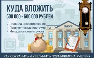 Куда лучше вложить 500000-600000 рублей, чтобы заработать – ТОП-7 прибыльных вариантов инвестирования + наглядные примеры расчета прибыли