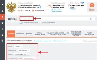 Конкурсная документация госзакупок: какие документы и что в них содержится