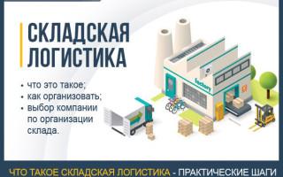 Что такое складская логистика — основные понятия, задачи и функции + практические советы эксперта по выбору компании по оказанию складских услуг